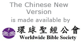 The Chinese New Version is made available by Worldwide Bible Society